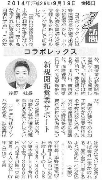 日刊工業新聞_記事